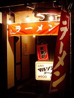 マルシンラーメン@東本町 (マルシンらーめん)_f0080612_001285.jpg