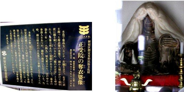 防衛庁編(4):新宿近辺(03.4)_c0051620_6583169.jpg