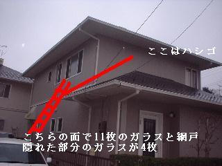 ガラスと雨樋_f0031037_1432274.jpg
