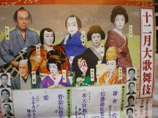 12月大歌舞伎・夜の部 観劇_c0118352_23533698.jpg