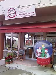 メリークリスマス!_d0100638_1552451.jpg