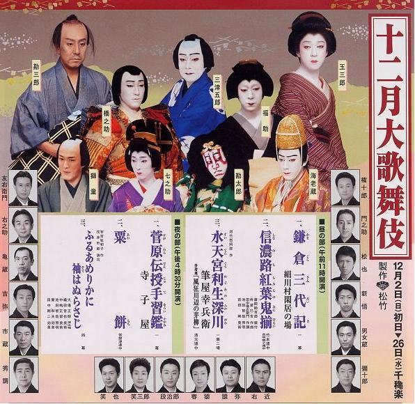 十二月大歌舞伎_a0089450_12464330.jpg