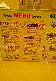 桂花ラーメン 池袋サンシャイン60通り店_c0152767_2165369.jpg