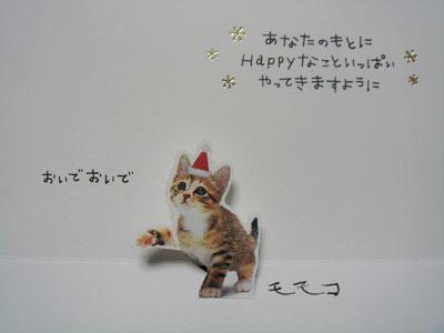 **Merry Christmas**_c0077407_1005572.jpg