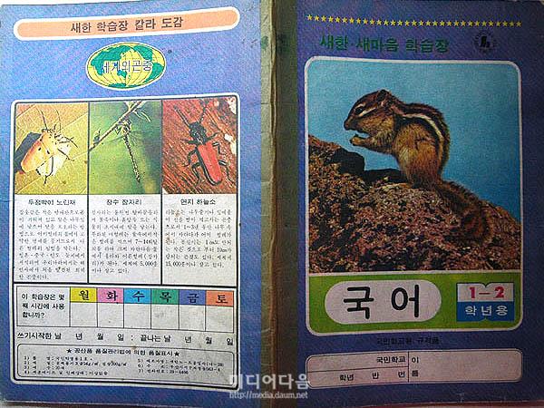 韓国ノート_b0079910_10491564.jpg