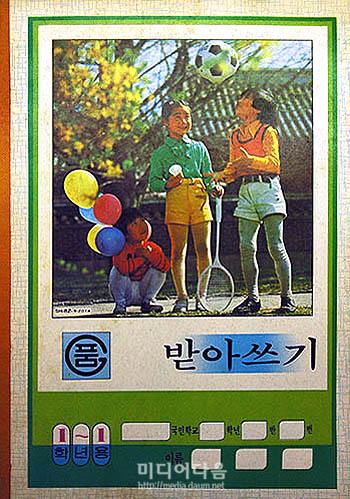 韓国ノート_b0079910_10492557.jpg