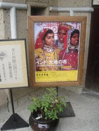 日本民藝館_b0084241_10492790.jpg