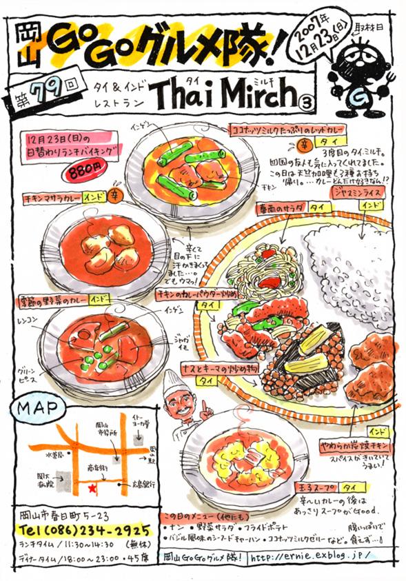 タイ&インド レストラン・Thai Mirch(タイ・ミルチ)3_d0118987_20483545.jpg