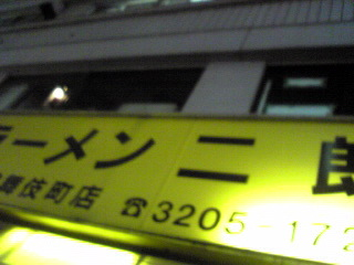 ラーメン二郎 歌舞伎町店_c0025217_1582053.jpg