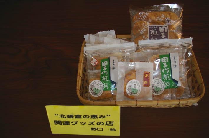 「田子作煎餅」―匠の市でのみ販売、千葉の手焼き煎餅―_c0014967_1564048.jpg