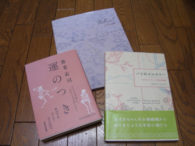 パッチワーク風読書_a0025572_2372035.jpg