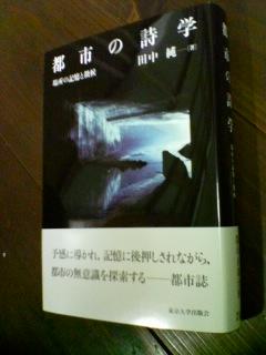 田中純『都市の詩学--場所の記憶と徴候』に森山大道「新宿」論_a0018105_1531493.jpg