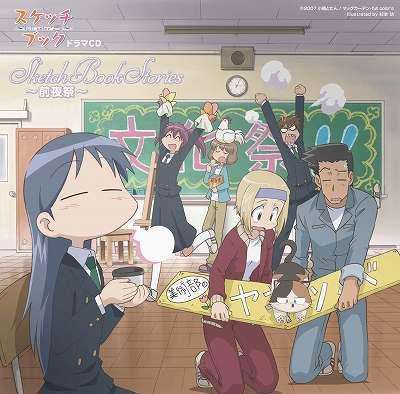ほんわかドラマCD『スケッチブック~full color's~Sketch Book Stories ~前夜祭~』本日発売!!_e0025035_025339.jpg