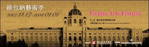 故宮博物院現場直播維也納音樂會_c0073742_1352787.jpg