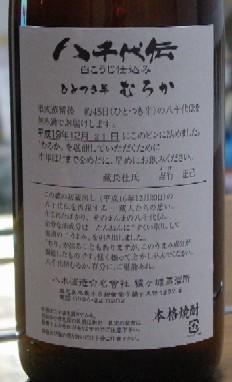 d0003646_1975411.jpg