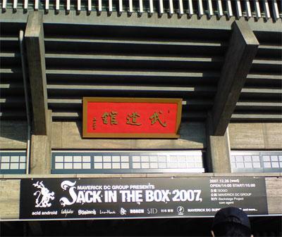 2007.12.26 JACK IN THE BOX 2007 シドの部ほか_c0046447_1421548.jpg