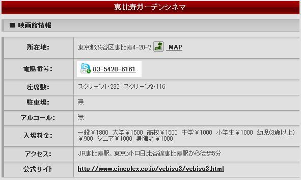 「ウーマンエキサイト シネマ」からSkype発信!_c0143167_13435281.jpg