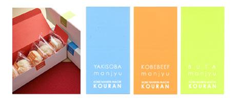 神戸南京町 皇蘭 神戸セレクション認定商品パッケージ制作_e0062276_15414851.jpg