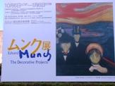 「ムンク展」に行ってきました_f0008085_19595015.jpg