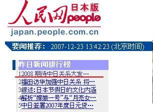 人民網に掲載された記事はアクセス一位に_d0027795_1765670.jpg