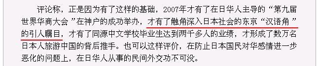 中新网転在日华媒评論 福田访华:在日华人的民间外交应乘势而上_d0027795_2344860.jpg