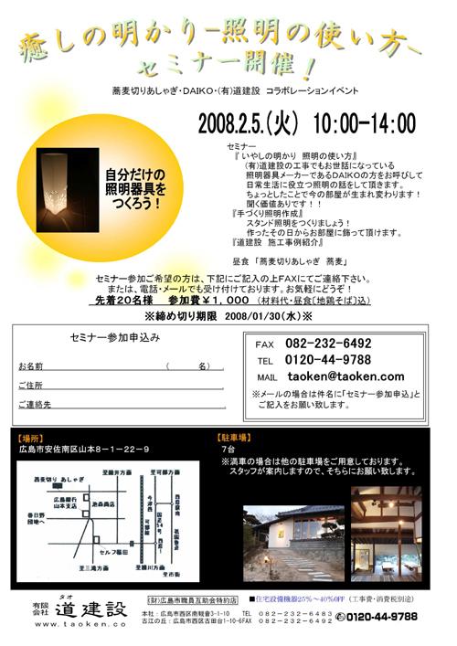 照明セミナー開催ご案内_b0078597_17294355.jpg