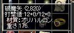 d0019500_1483449.jpg
