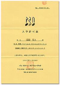 南澤大介先生に弟子入りすることにしました!_c0137404_046458.jpg
