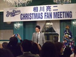 相川亮二ファンミーティング続編_b0004907_13135225.jpg