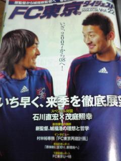FC東京ダイジェスト_c0025217_17532632.jpg