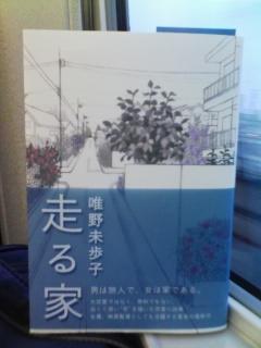 『走る家』唯野未歩子_b0072729_16315192.jpg