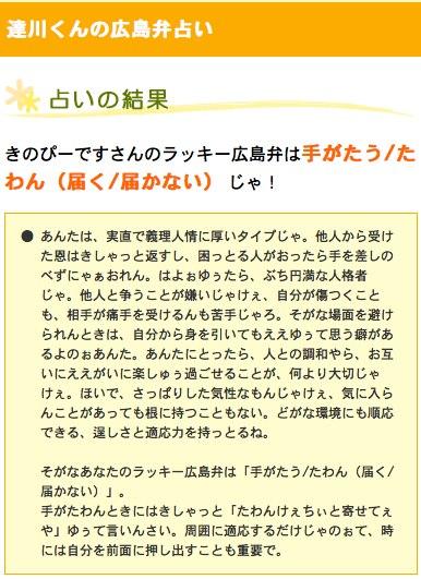 ● 達川くんの広島弁占い わしの場合「たう/たわん」_a0033733_854283.jpg
