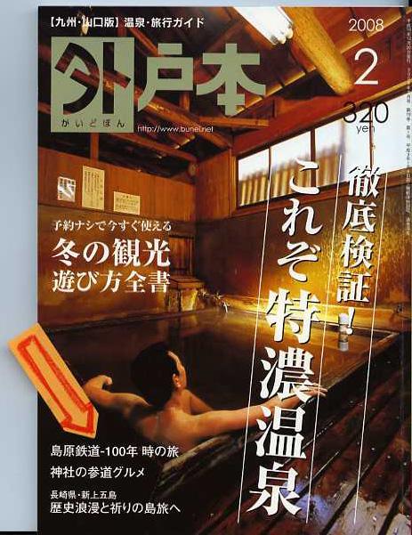 島鉄特集号_c0052876_10372733.jpg