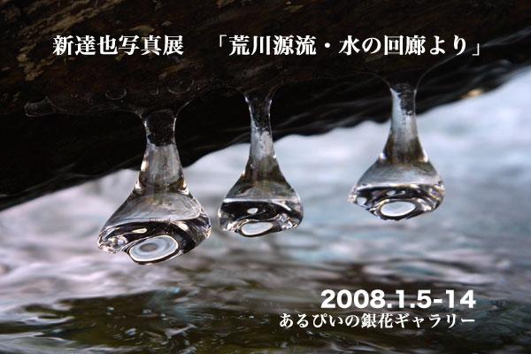 写真展「荒川源流・水の回廊より」_b0007284_19224673.jpg