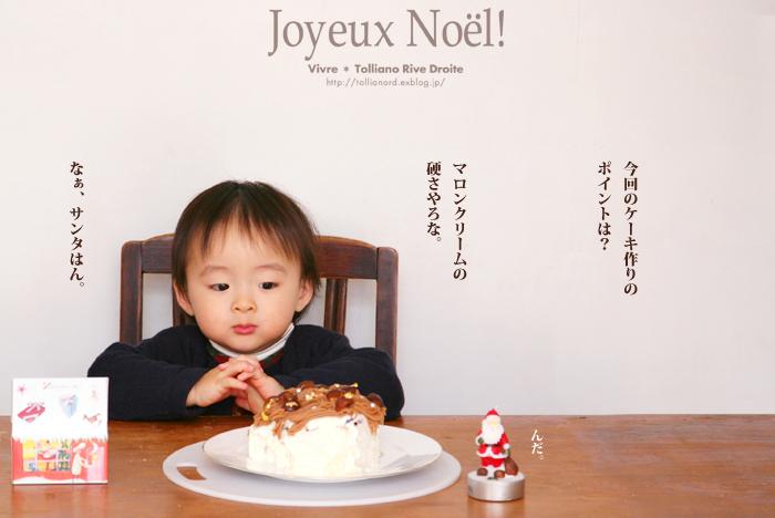 ママンのクリスマスケーキ 2_f0038408_1759929.jpg
