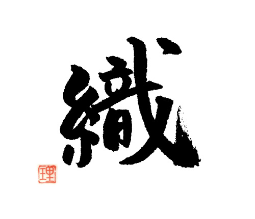 f0078014_1643180.jpg