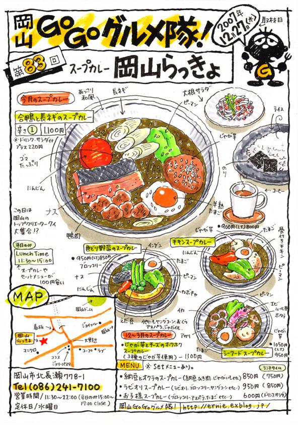 スープカレー・岡山らっきょ_d0118987_10211448.jpg