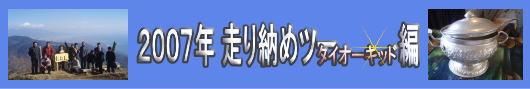 b0055202_1847025.jpg