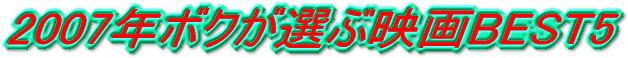 b0070020_19575811.jpg