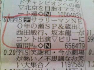 サラリーマンNEOスペシャル!!_b0072729_1132944.jpg