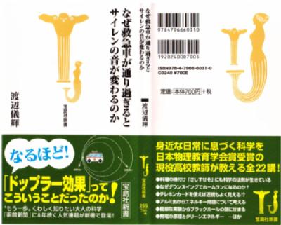 渡辺先生、本を出版_f0147468_2215756.jpg