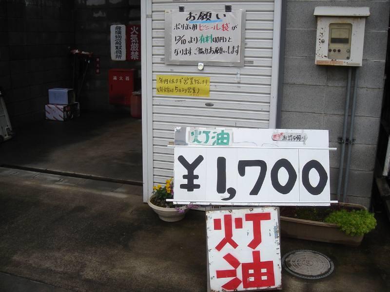 原油高騰で灯油が高い!_f0059673_1322305.jpg