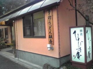 ひびき庵_c0025217_1835349.jpg