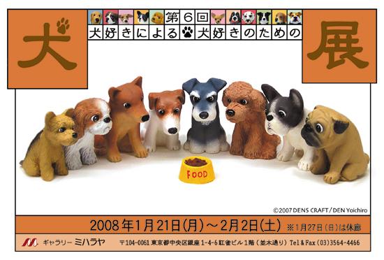 毎年恒例、『第6回 犬展』開催のお知らせ_b0017736_2103835.jpg