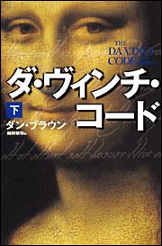 ダ・ヴィンチ・コード_a0089450_20134487.jpg
