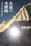 「永遠の未踏峰」 渡辺由輝 山渓_d0007657_951352.jpg
