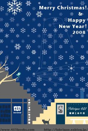 HAPPY NEW YEAR! 2008!_d0137603_11194296.jpg