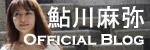 """鮎川麻弥公式ブログ""""mami's talking"""""""