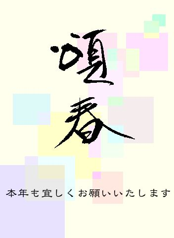 f0138875_0481479.jpg