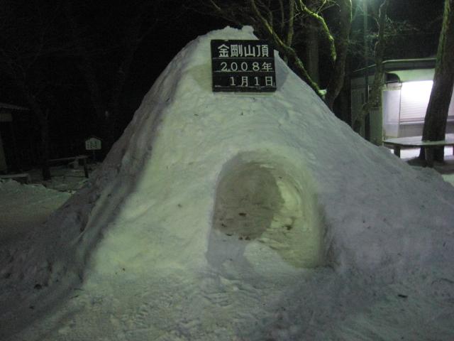 2008年1月1日_e0111396_20444032.jpg